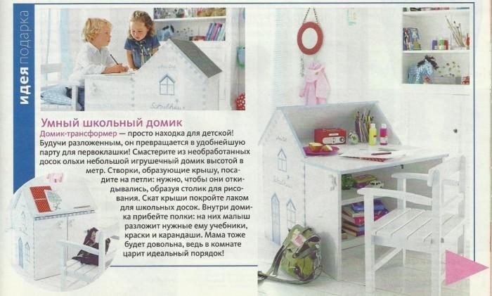 детский стол-домик